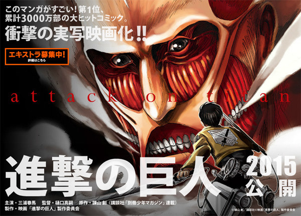 attack-on-titan-movie