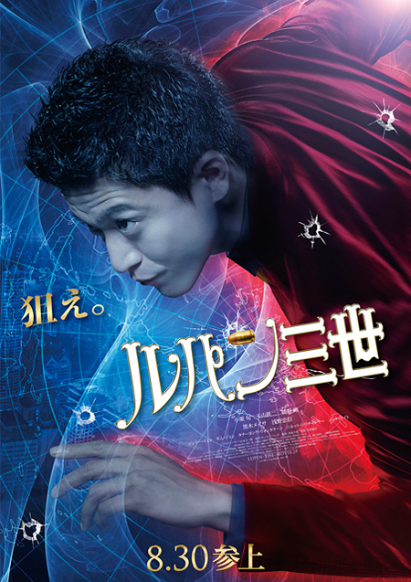 lupin-iii-film-movie-live-action-2014-8