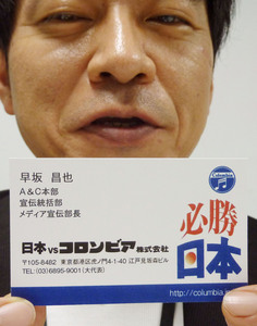 Japanese company 'changes name' to root for Japan in World Cup