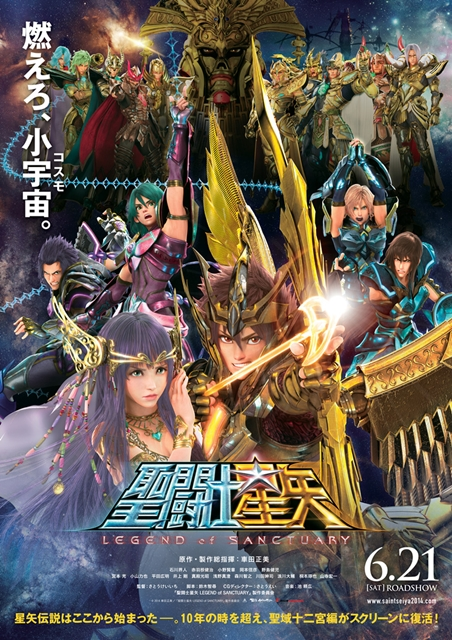 saint-seiya-cg-animation-movie