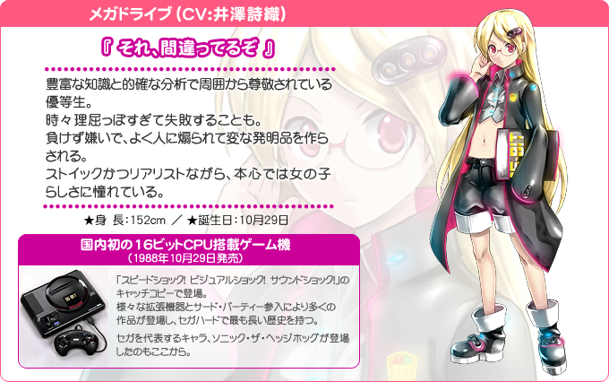 sega-girls-anime-04