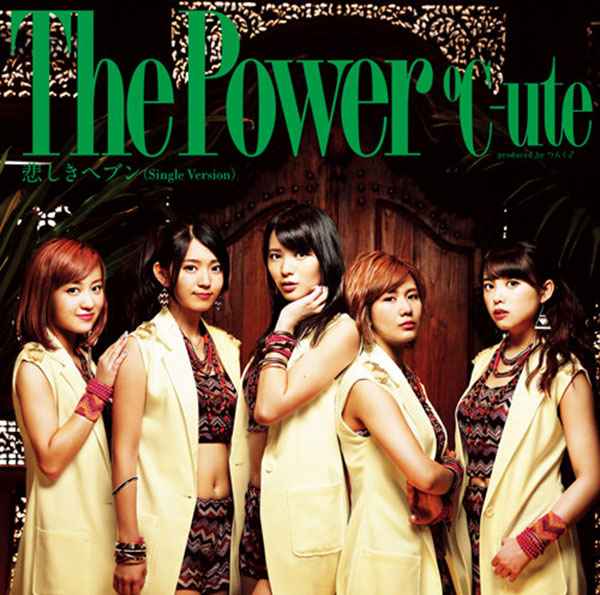 the-power-c-ute