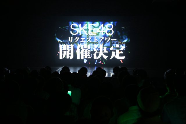 SKE48 request hour (2)