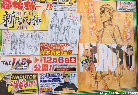 naruto movie 2014