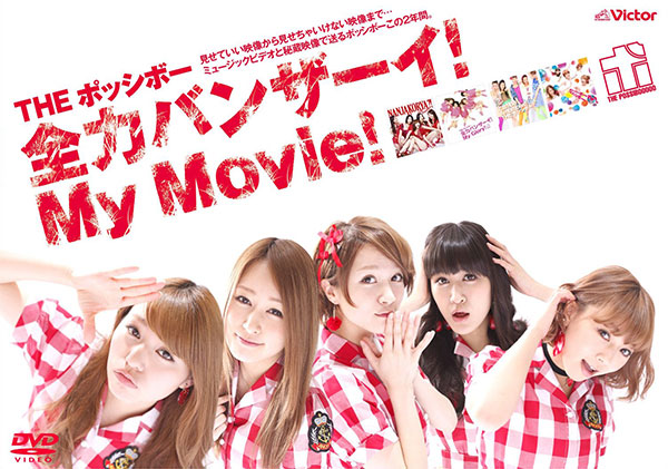 zenryoku-banzai-my-movie-the-possible