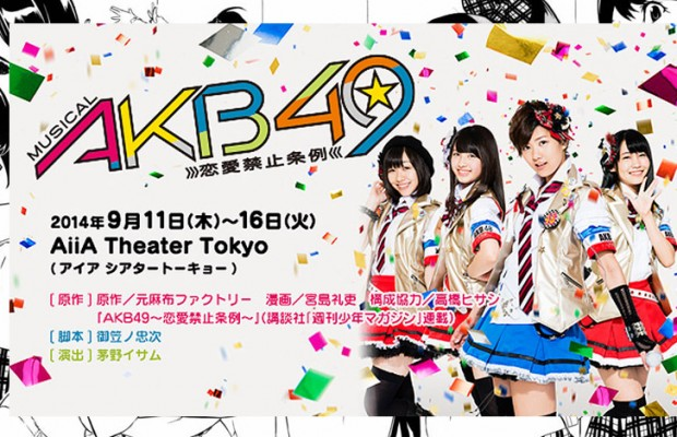 AKB49-Renai-Kinshi-Jourei-Musical-Cast-List-Released-620x400