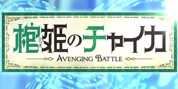 Hitsugi chaika avenging-battle