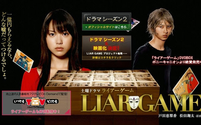 Liar_Game_Season1-p1