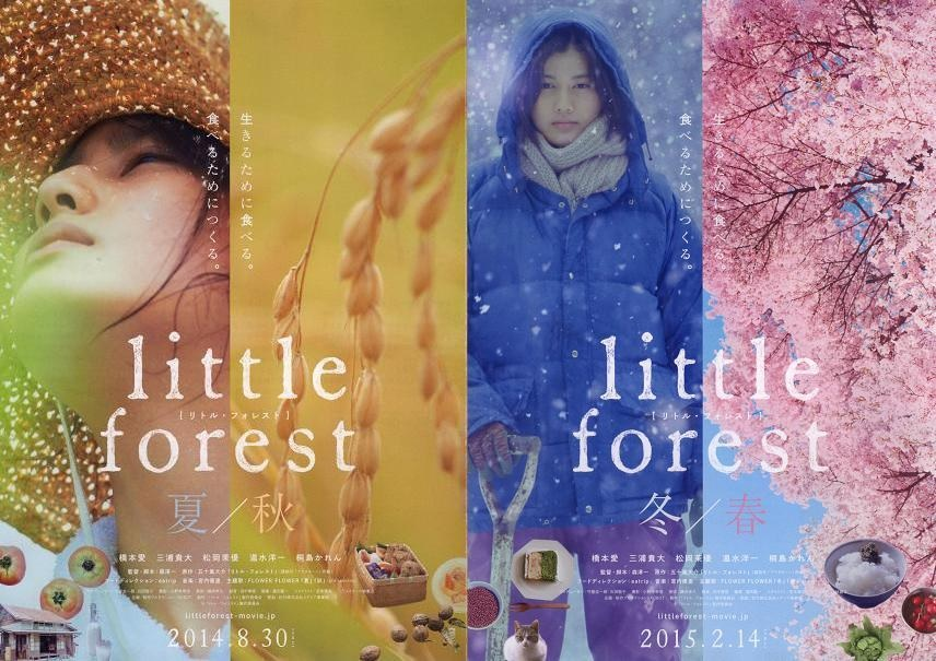 Yui_little-forest