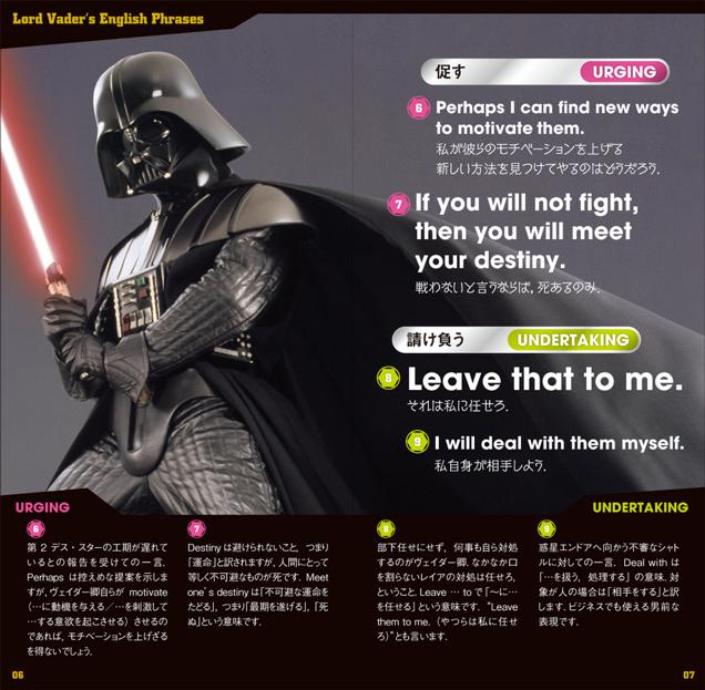 darth vader japanese english (4)