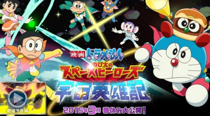 doraemon stand by me (4)