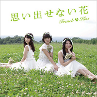 french-kiss omoidasenai hana (3)