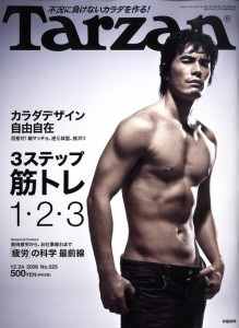 japan cool body male (3)