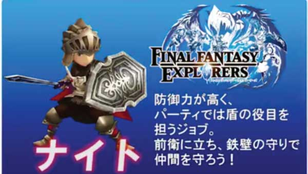 new-final-fantasy-explorers-footage-released-showing-off-job-classes