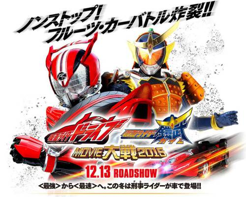 kamenrider drive movie (1)