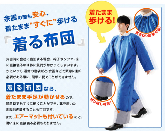 wearable futon (2)