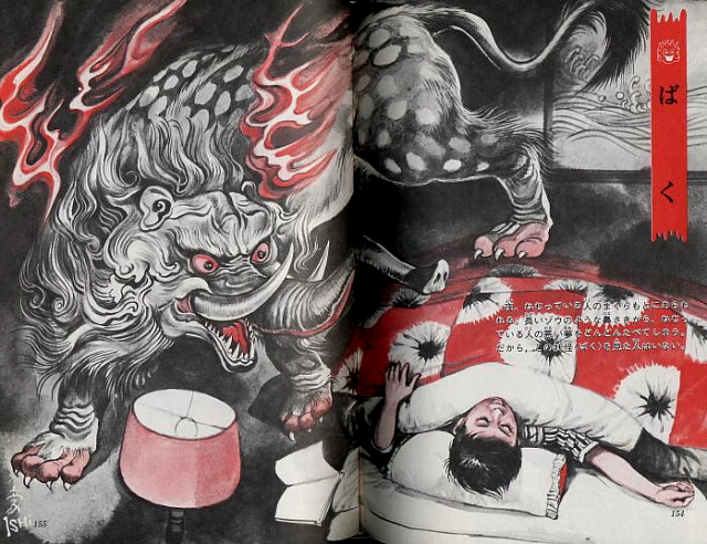 - Baku (chimera pemakan mimpi), Illustrated Book of Japanese Monsters, 1972