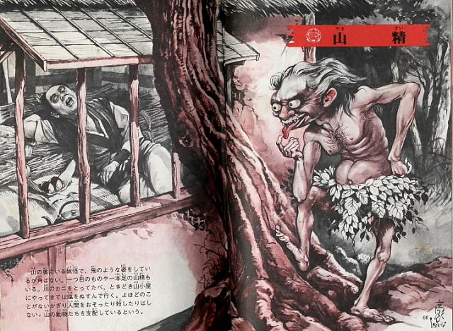 - Yamasei (roh gunung), Illustrated Book of Japanese Monsters, 1972