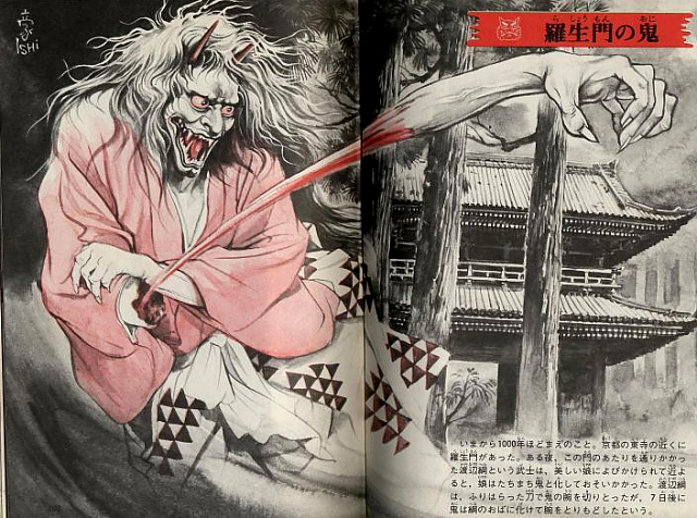 - Rashoumon no oni (raksasa dari Rashoumon Gate), Illustrated Book of Japanese Monsters, 1972