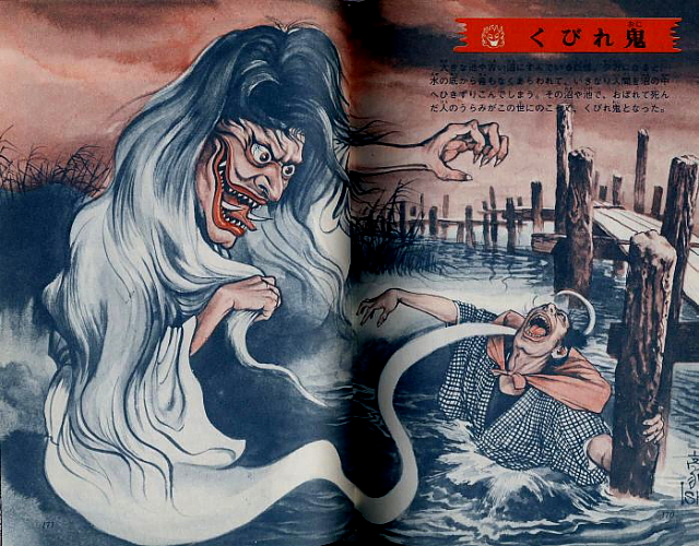 - Kubire-oni (iblis pencekik), Illustrated Book of Japanese Monsters, 1972