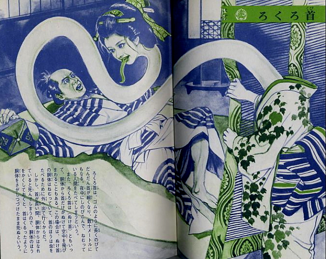 - Rokurokubi (wanita berleher panjang), Illustrated Book of Japanese Monsters, 1972