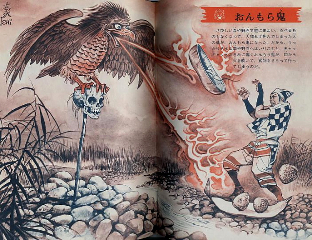 - Onmoraki (burung iblis), Illustrated Book of Japanese Monsters, 1972