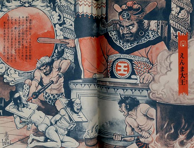 - Enma Dai-Ou (Raja Neraka), Illustrated Book of Japanese Monsters, 1972