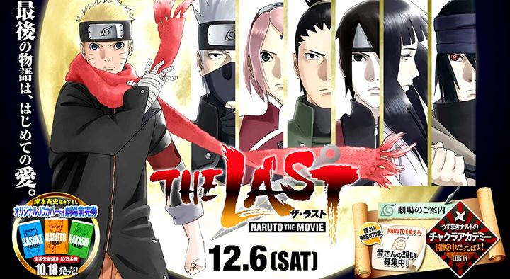 naruto the last movie (1)