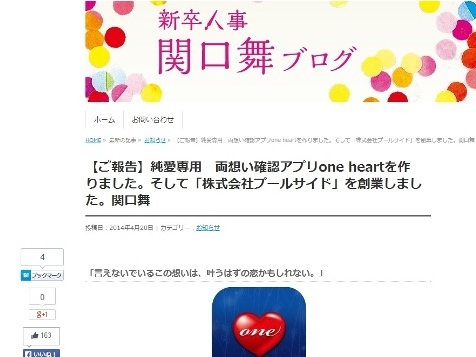 one heart love apps (2)