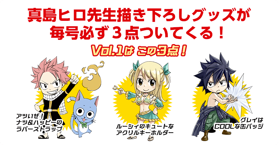 Fairy Tail Magazine 2