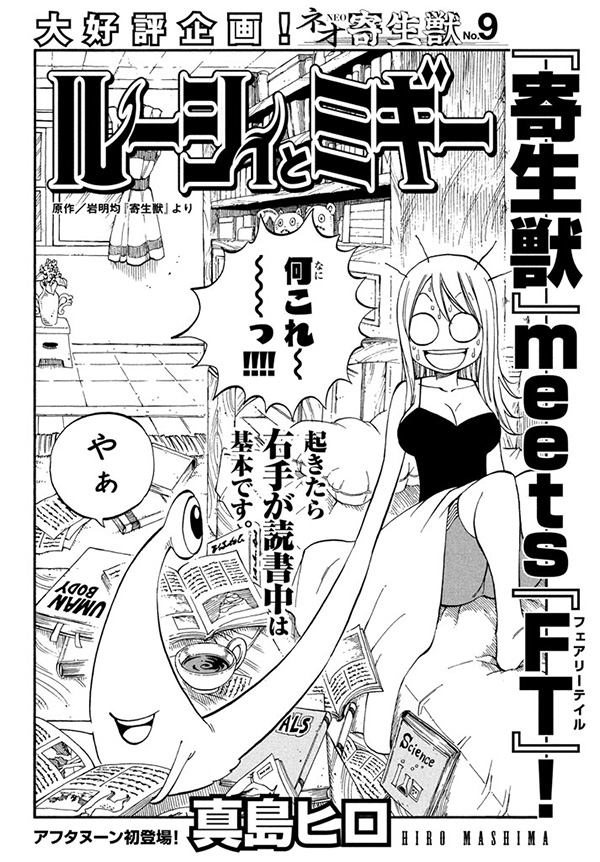 Parasyte Fairy Tail - afternoon.moae.jp