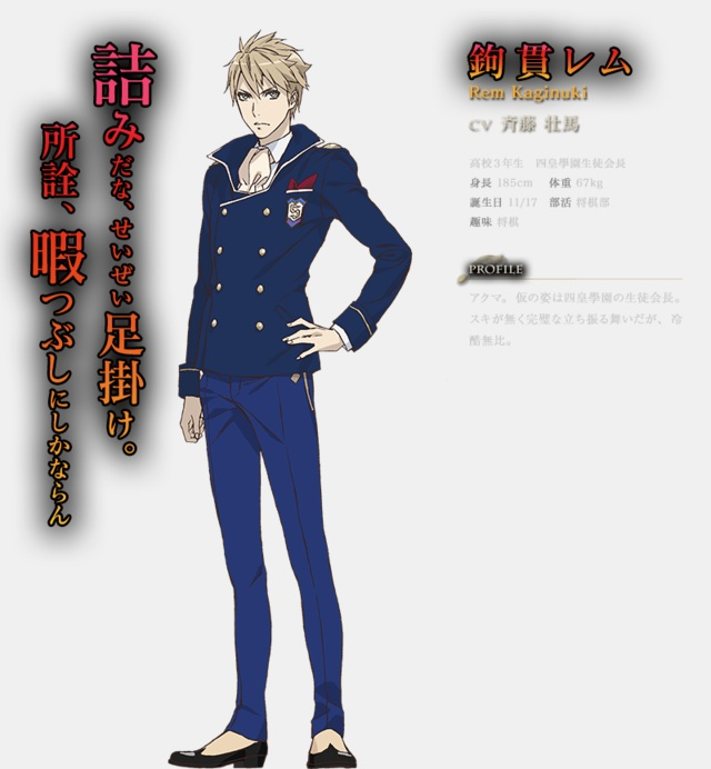 Dance with Devils char 2