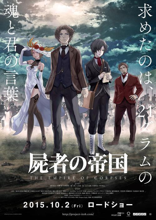 Fall Anime Movie The Empire of Corpses Shisha no Teikoku aniro.net