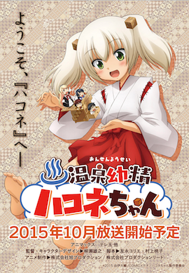 Onsen-Yousei-Hakone-chan Fall Anime Preview