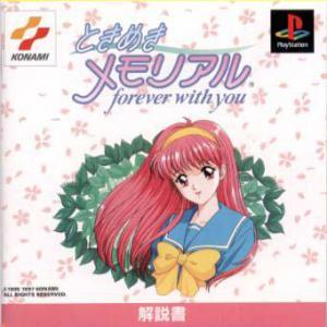 PS 20 Tahun Tokimeki Memorial - roms-search.com