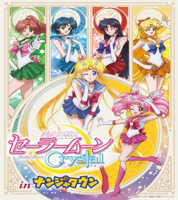Sailor Moon Cafe 5