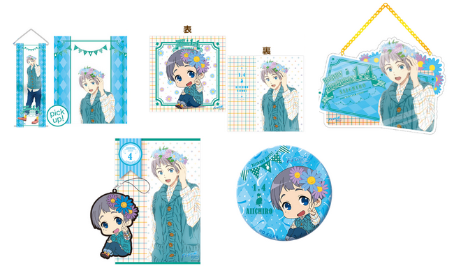 Free! Nitori goods - moewarning.wordpress.com