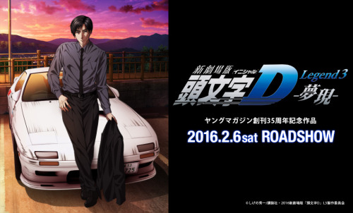 Key Visual Anime Movie Terakhir 'Initial D', 'The Movie Legend 3: Half Awake, Half Asleep'