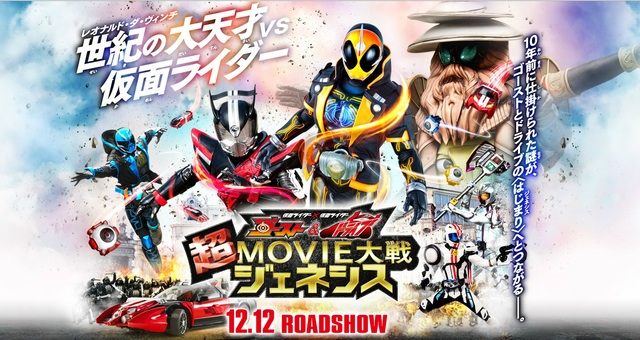 Kamen Rider x Kamen Rider- Ghost & Drive Super MOVIE Wars Genesis