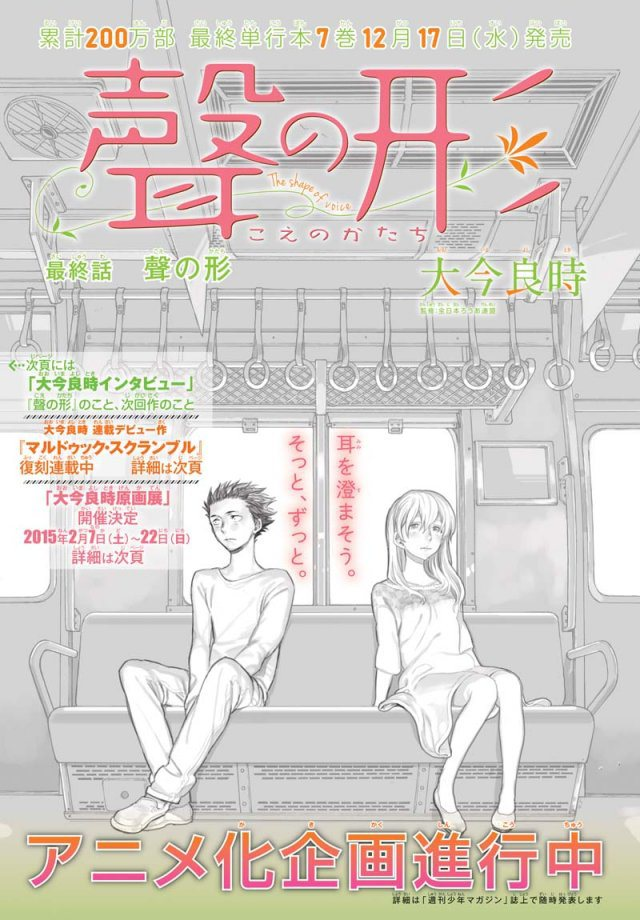 Koe no Katachi A Silent Voice 1