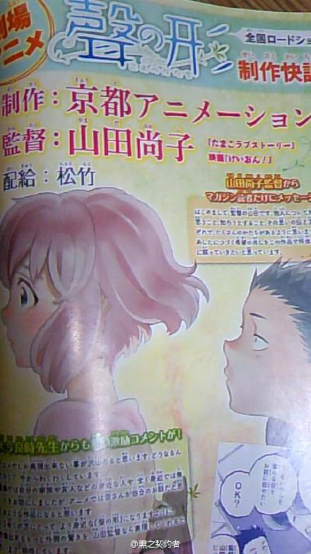 Koe no Katachi A Silent Voice