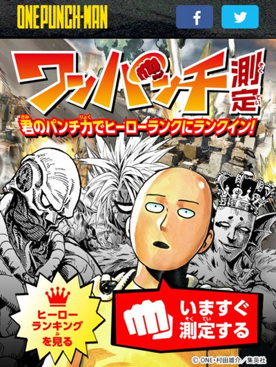 One Punch Man Smartphone