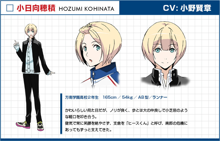 Prince of Stride Alternative 4