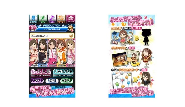 The Idolm@ster Cinderella Girls 2