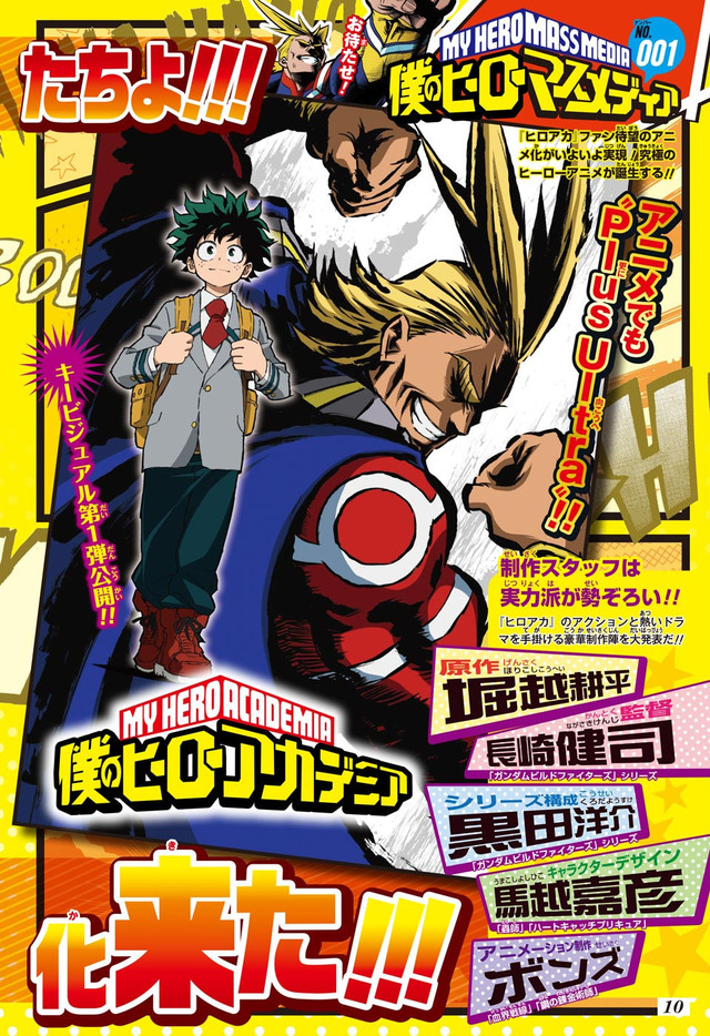 Boku no Hero Academia My Hero 1
