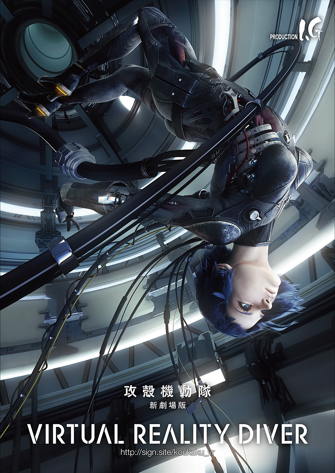 Ghost in the Shell the Movie Virtual Reality - stoicsense.co.jp