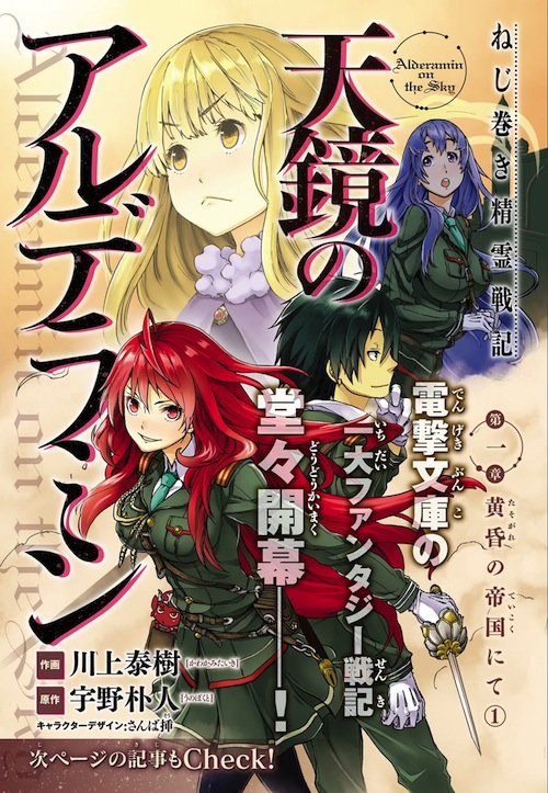 Kono Light Novel ga Sugoi 2016 Oregairu - mangahere.co - alderamin