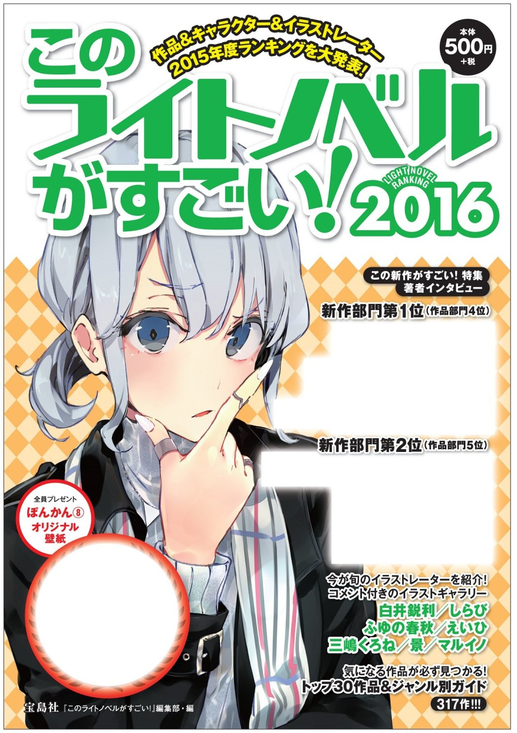 Kono Light Novel ga Sugoi 2016 Oregairu