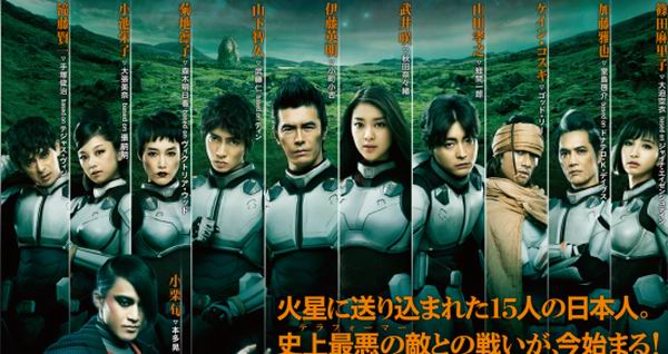 Cuplikan Film Live-Action 'Terra Formars' Ditayangkan di Program TV Jepang