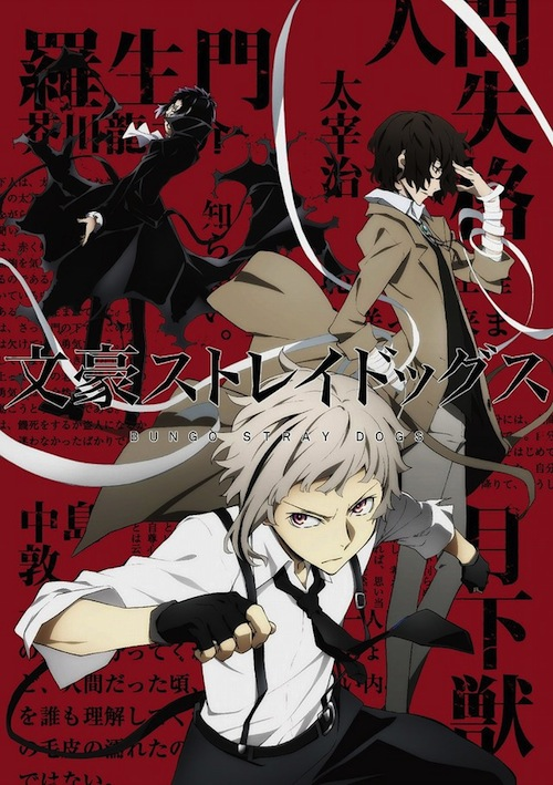 Bungou Stray Dogs - waga-anime.blogspot.com